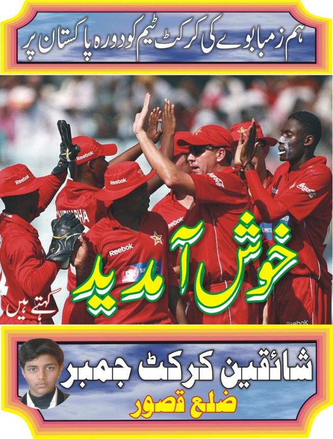 Zimbabwe Cricket Team,Visited