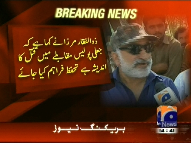 Zulfiqar Mirza– Breaking News – Geo