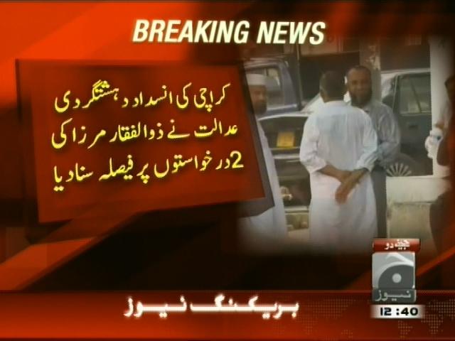 Zulfiqar Mirza– Breaking News – Geo