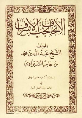 Al Ithaaf bi Hubbil Ahraf