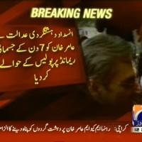 Amir Khan,Physical Remand– Breaking News – Geo