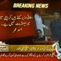 Asad Umar– Breaking News – Geo