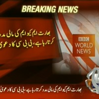 BBC– Breaking News – Geo