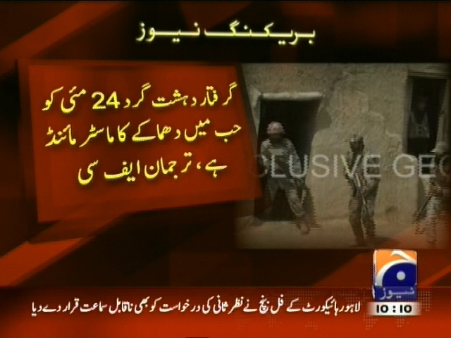 Balochistan Operation– Breaking News – Geo