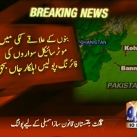 Bannu Firing– Breaking News – Geo