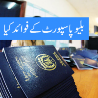Blue Passport Pakistan