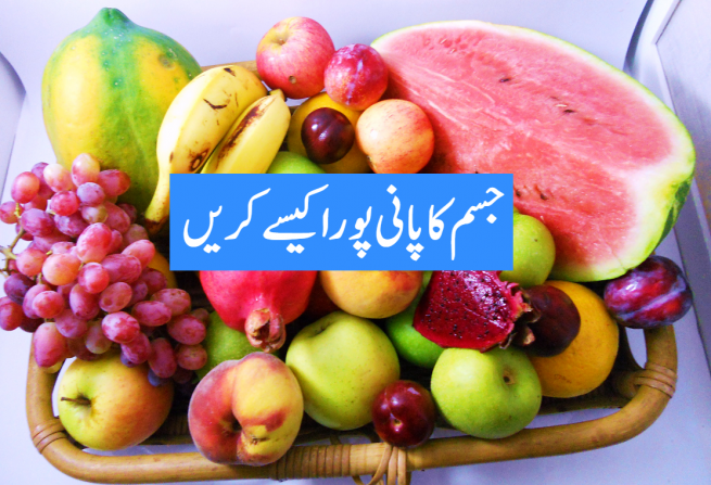 Body water with Fruits - knowledge