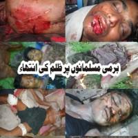 Burma Muslims Shaheeds
