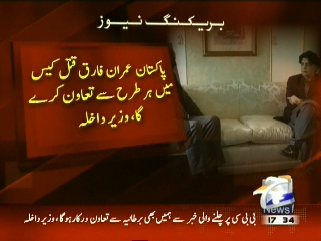 Ch Nisar And British High Commissioner Met– Breaking News – Geo