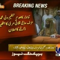 Commander Banned Organization– Breaking News – Geo