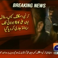 Currency Smuggling Case– Breaking News – Geo