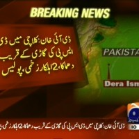 DI Khan Bomb Blast– Breaking News – Geo