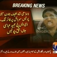 DSP Majeed Abbasi,Killed– Breaking News – Geo
