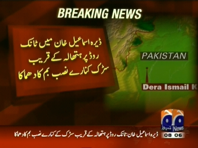 Dera Ismail Khan Blast– Breaking News – Geo