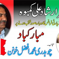 Dr Arshad - PPP France - Chaudhry Muhammad Afzal