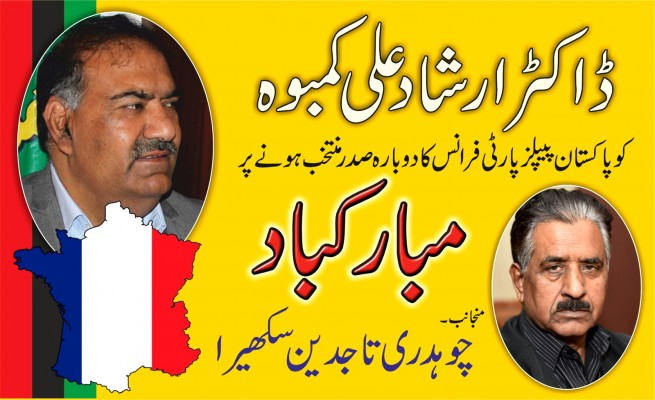 Dr Arshad - PPP France - Chaudhry Taj Din