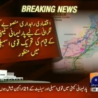 Economic Corridor project– Breaking News – Geo