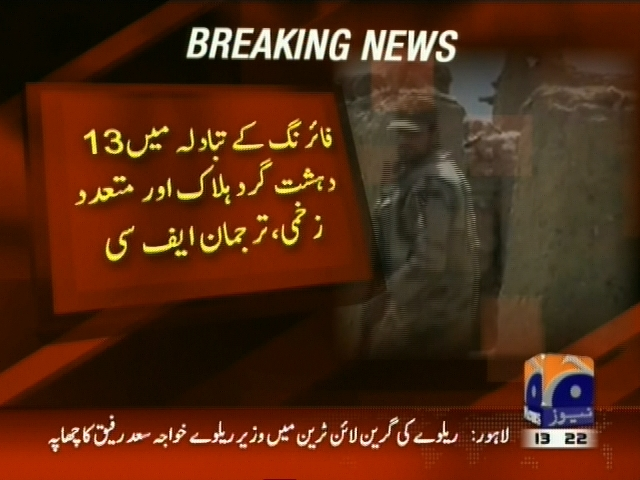 FC Search Operation– Breaking News – Geo