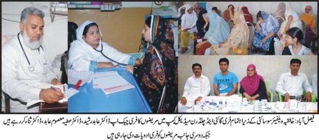 Faisalabad Free Medical Camp
