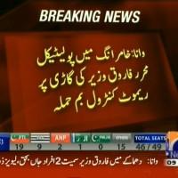 Farooq Wazir Car,Bomb Attack– Breaking News – Geo