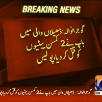 Father Killed Daughters– Breaking News – Geo