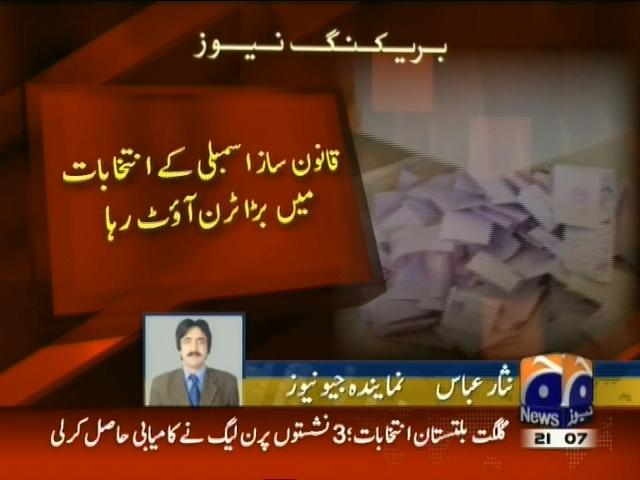 Gilgit Baltistan Elections– Breaking News – Geo