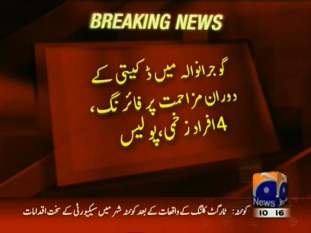 Gujranwala Firing– Breaking News – Geo