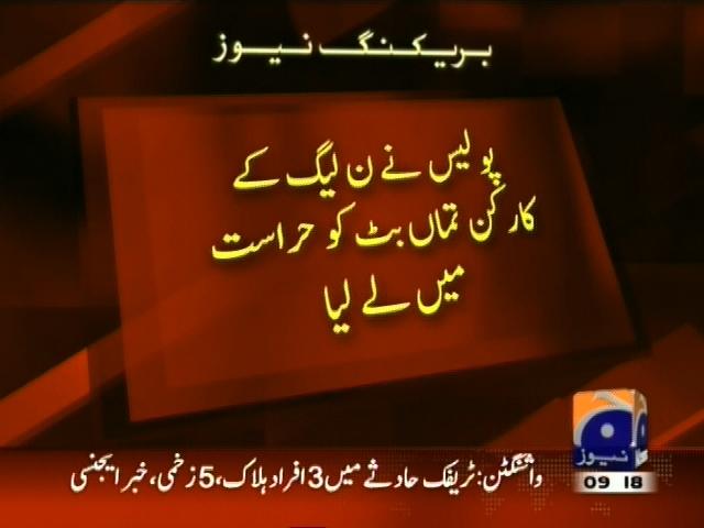 Gujranwala Polling– Breaking News – Geo