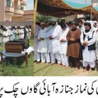 Haji Mohammad Aslam Brother Funeral
