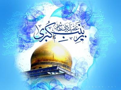 Hazrat Zainab
