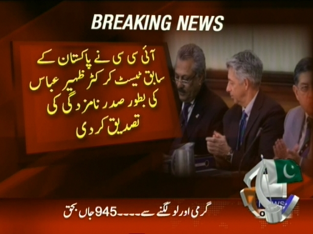 ICC Confirmation– Breaking News – Geo