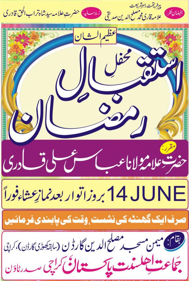 Iistaqbal-e-Ramadan