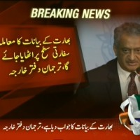 India Statements Issue– Breaking News – Geo
