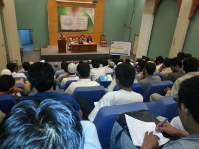 International Islamic University Islamabad Seminar