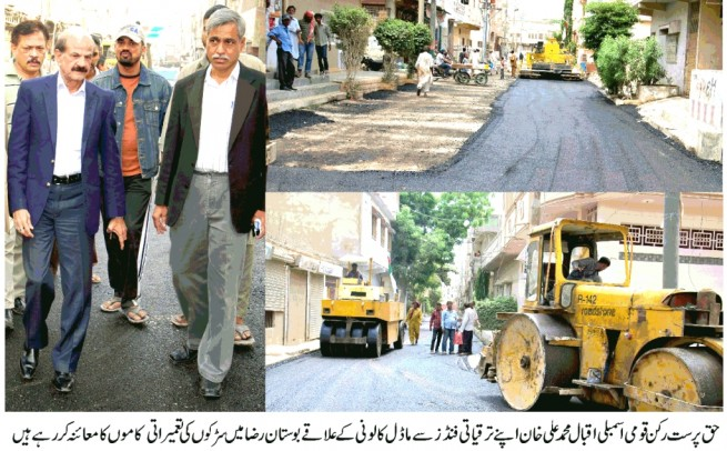 Iqbal Mohammad Ali Roads  Construction Visite