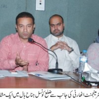 Jinnah Hall District Council Consulting Seminar