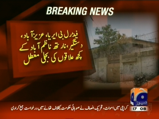 Karachi Gerda Station Fire– Breaking News – Geo