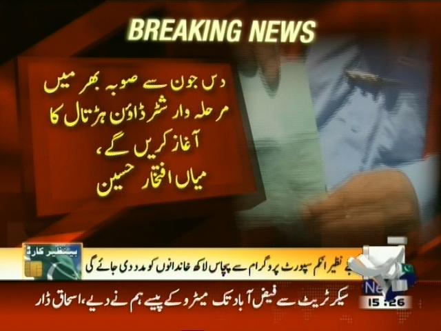 Khyber Pakhtunkhwa Strike– Breaking News – Geo