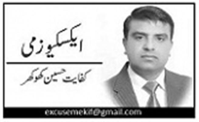 Kifayat Hussain khokhar