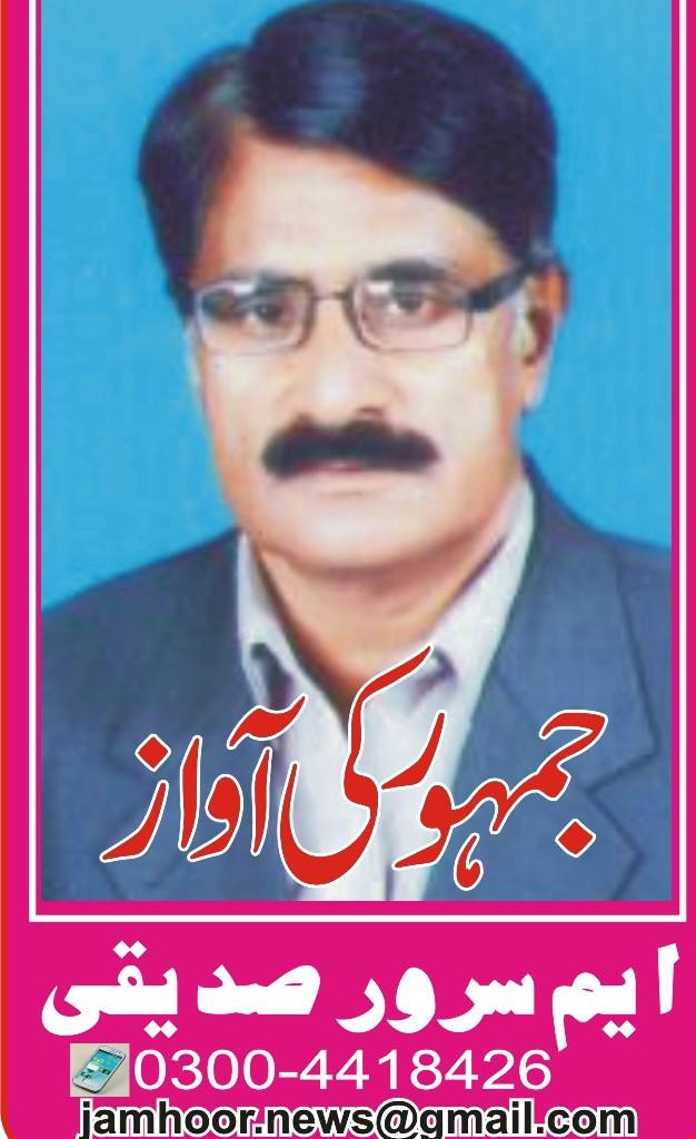 M. Sarwar Siddiqui