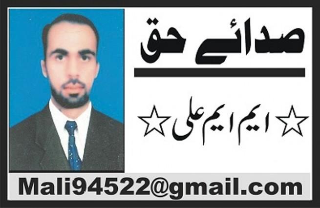 M.M Ali