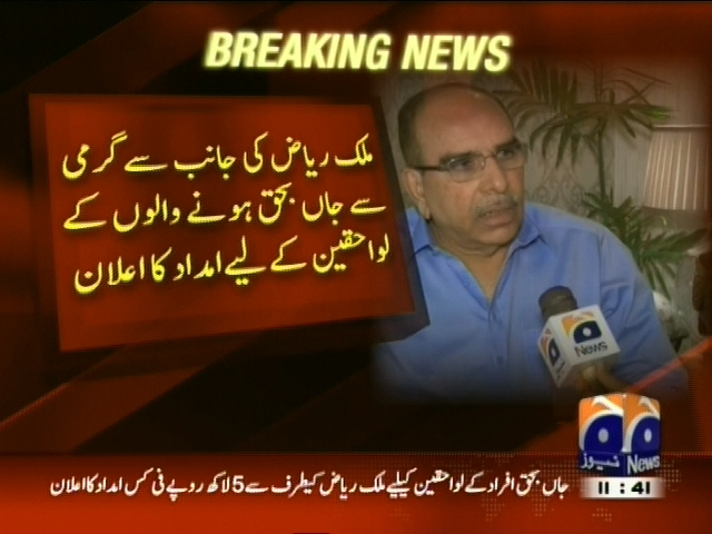 Malik Riaz– Breaking News – Geo