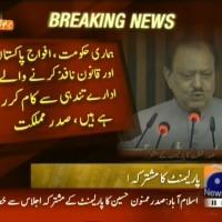 Mamnoon Hussain– Breaking News – Geo