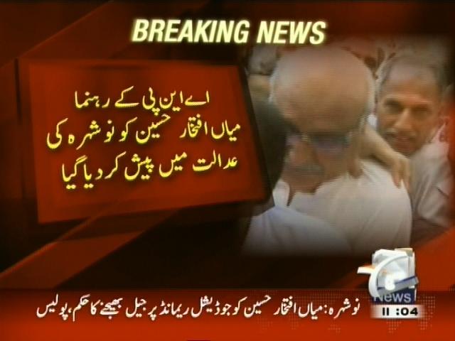 Mian Iftikhar Hussain– Breaking News – Geo