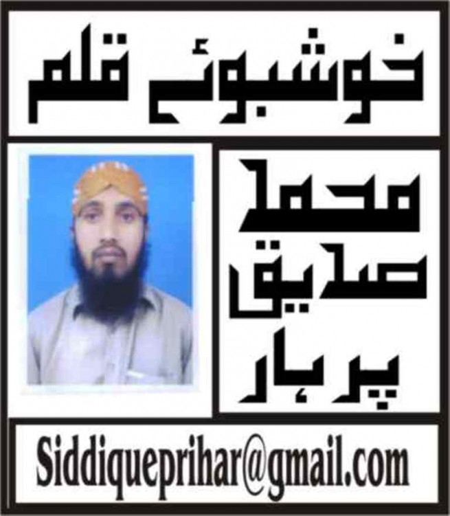 Mohammad Saddiq Perhar