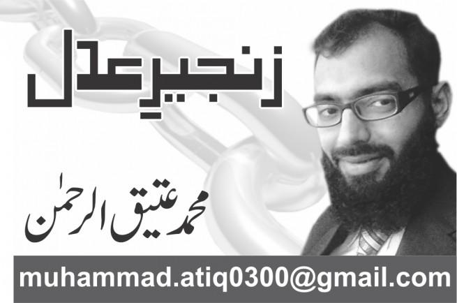 Muhammad Atiq Rehman