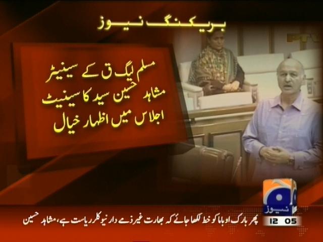Mushahid Hussain Syed– Breaking News – Geo