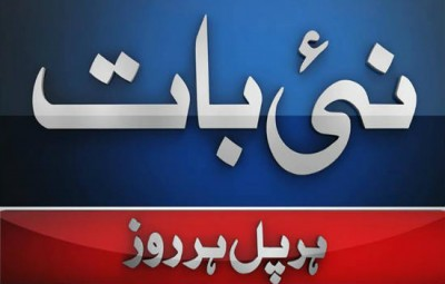 Nai Baat Channel