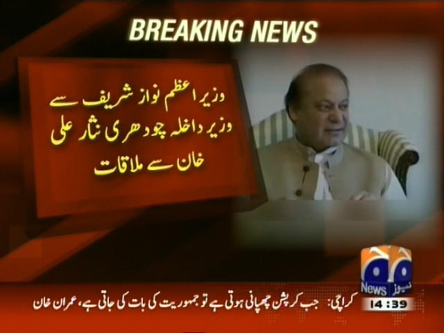Nawaz Sharif And Nisar Ali Met– Breaking News – Geo