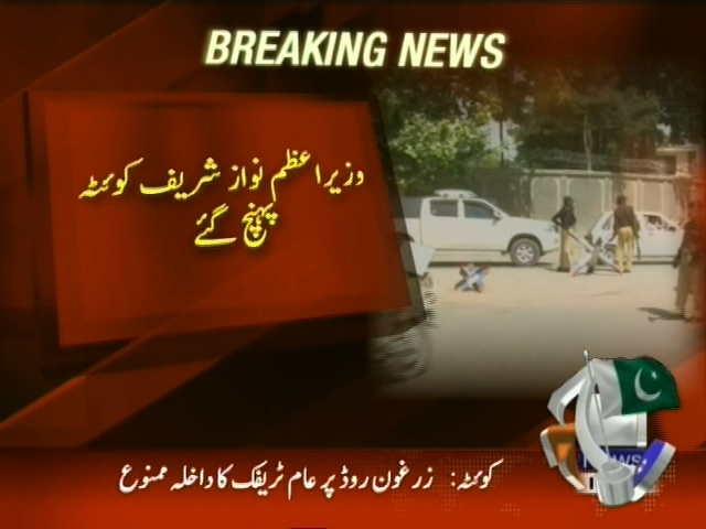 Nawaz Sharif Quetta Reached– Breaking News – Geo